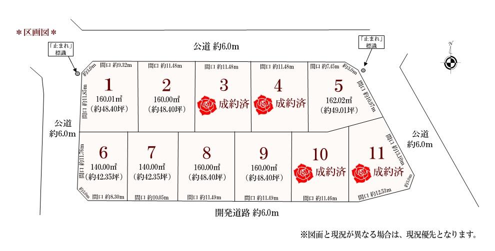 全13区画の開発分譲地。他区画についてもお気軽にお問い合わせください。