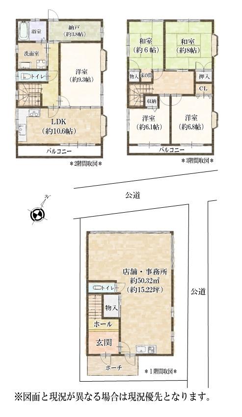 緑区徳重5丁目(店舗付中古住宅)