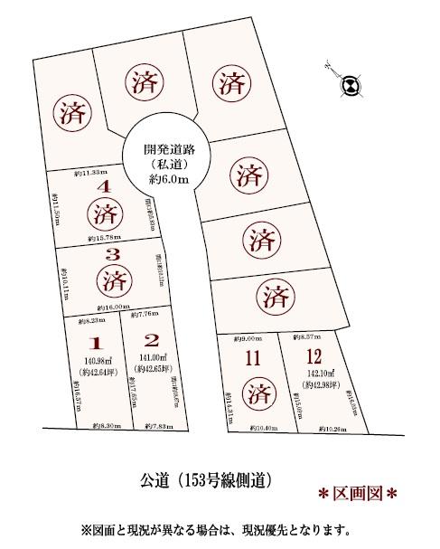 日進市藤塚7丁目 区画12