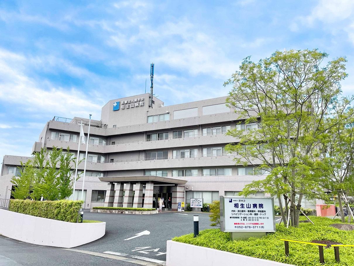 相生山病院 約650m