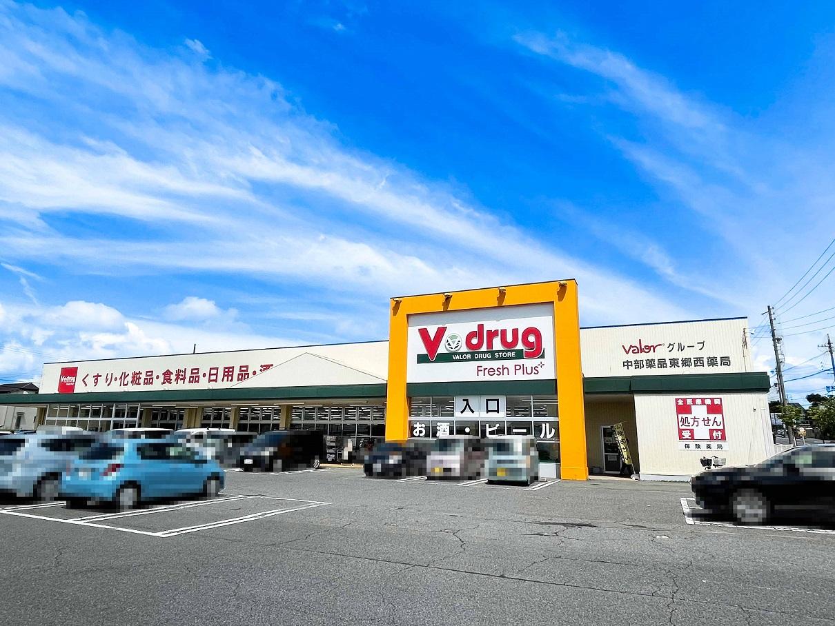 V・drug東郷西店 約650m